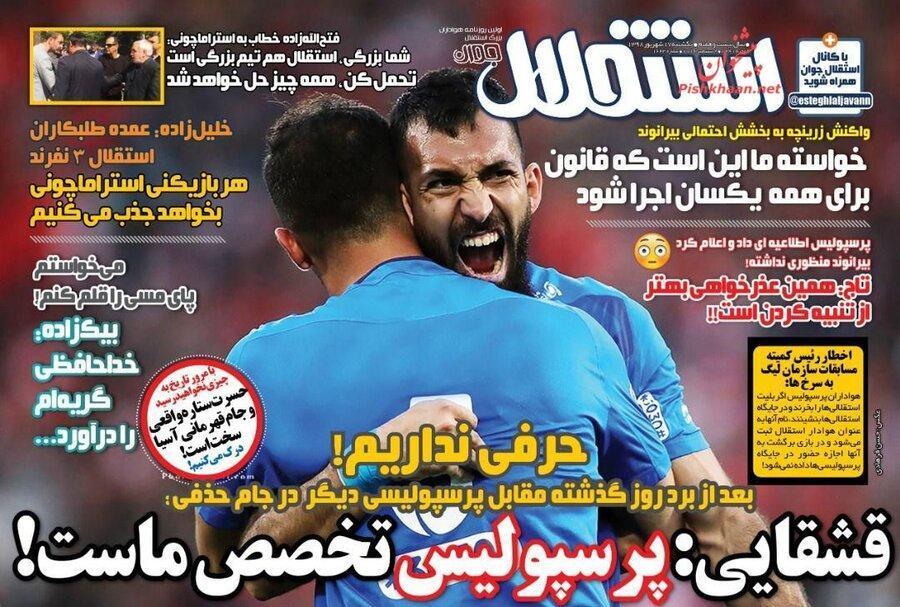 17 شهریور ، پیشخوان روزنامه های ورزشی صبح ایران