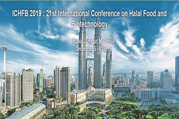 کنفرانس بین المللی غذای حلال و بیوتکنولوژی برگزار می گردد