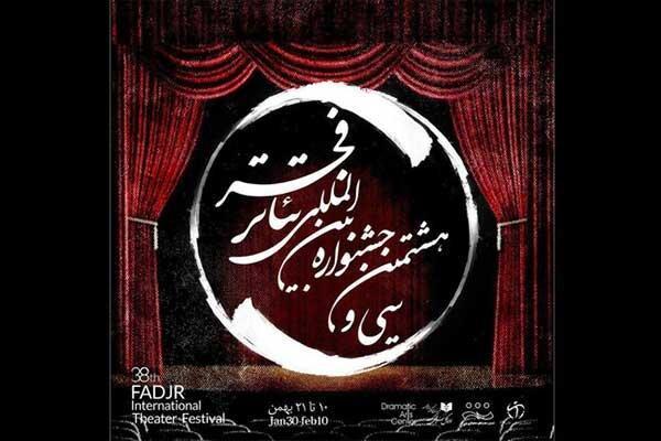 سی و هشتمین جشنواره تئاتر فجر شروع شد