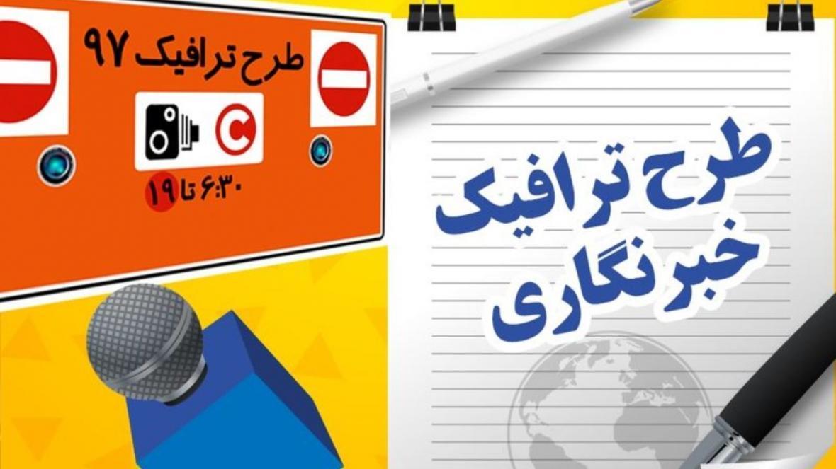 مهلت ثبت نام طرح ترافیک خبرنگاران تمدید شد