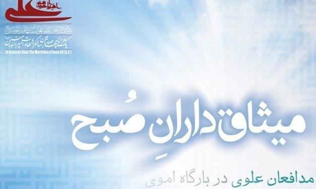 انتشار روایاتی از وفا داری شیعیان به امام علی (ع) در دوران معاویه