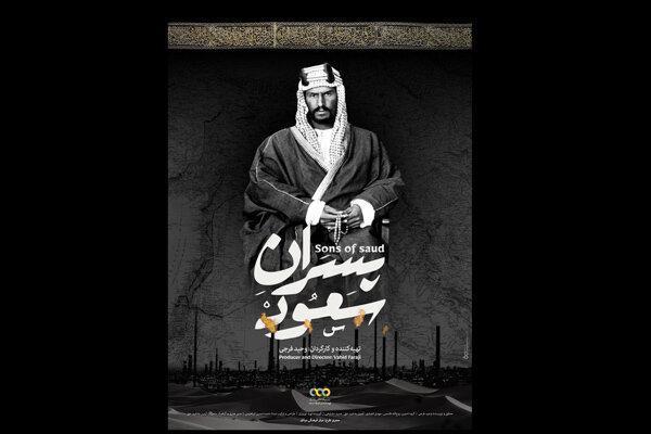 پسران سعود آماده پخش شد، 4 فراز اصلی از تاریخ عربستان سعودی