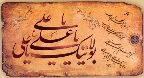 دعای گشایش امام علی (گشایش بخت و روزی)