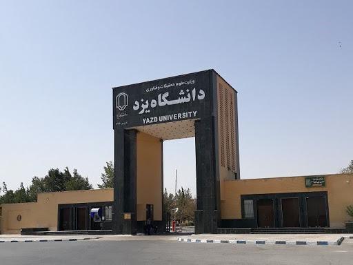 2129 دانشجوی دانشگاه یزد خواهان در نظر دریافت تسهیلات آموزشی شدند خبرنگاران