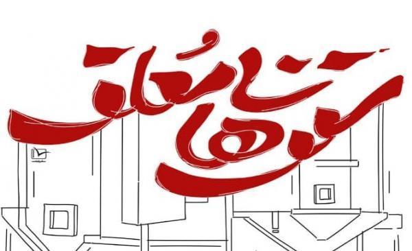 سقف های معلق به اکران آنلاین می آید، روایتی از قصه پر غصه مسکن مهر