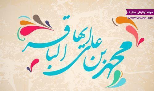 زندگینامه امام محمد باقر (ع)، امام پنجم شیعیان