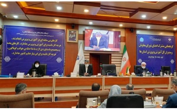 گردهمایی مشترک اعضای شورای معاونان و مدیران کل آموزش و پرورش استان ها